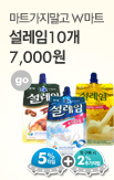 4- _rightevent banner bottom_4_http://www.wemakeprice.com/promotion/wmart0516