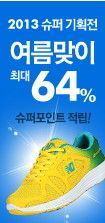 5/20-패션위크_rightevent banner top_1_/deal/adeal/98999