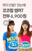 13기- 패션_셔츠_rightevent banner bottom_13_http://www.wemakeprice.com/promotion/tshirts