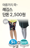 14기- 패션_스키니_rightevent banner bottom_14_http://www.wemakeprice.com/promotion/w_skinny