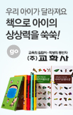 15기- 교학_rightevent banner bottom_15_http://www.wemakeprice.com/promotion/kyohak