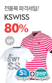 KSWISS-5/20_rightevent banner bottom_18_/deal/adeal/100639
