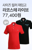 3기- 남성_rightevent banner bottom_3_http://www.wemakeprice.com/promotion/man