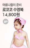 4기- 유아동_rightevent banner bottom_4_http://www.wemakeprice.com/promotion/kidssummer
