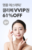 6기- 에스테틱_rightevent banner bottom_6_http://www.wemakeprice.com/promotion/let