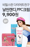 8기- 다이어트_rightevent banner bottom_8_http://www.wemakeprice.com/promotion/diet2013