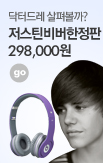 10기- wview_rightevent banner bottom_10_http://www.wemakeprice.com/promotion/wview