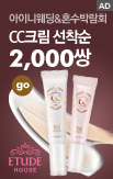 30 아이니웨딩_rightevent banner bottom_27_http://www.wemakeprice.com/deal/adeal/94927