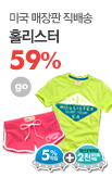 홀리스터-5/20_rightevent banner bottom_23_/deal/adeal/99708
