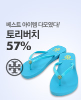 토리버치-5/20_today banner_2_/deal/adeal/100193