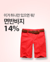 반바지-5/20_today banner_3_/deal/adeal/100252