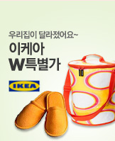 이케아-5/20_today banner_4_/deal/adeal/100237