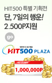 10기- 행복한세상_rightevent banner bottom_10_http://www.wemakeprice.com/promotion/m-happy