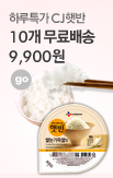 13기- 식품 푸드데이_rightevent banner bottom_13_http://www.wemakeprice.com/promotion/foodday10