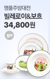 14기- 명품주방_rightevent banner bottom_14_http://www.wemakeprice.com/promotion/premiumkitchen
