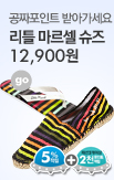 2- _rightevent banner bottom_2_http://www.wemakeprice.com/promotion/fashionweek0520
