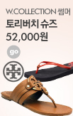 5기- w콜렉션_rightevent banner bottom_5_http://www.wemakeprice.com/promotion/wcollection0507