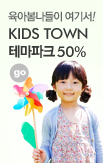6기- 키즈타운_rightevent banner bottom_6_http://www.wemakeprice.com/promotion/kidstown