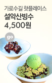 7기- 강남_rightevent banner bottom_7_http://www.wemakeprice.com/promotion/gangnam0517