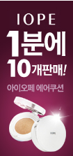 5/22-아이오페_rightevent banner top_2_/deal/adeal/100946