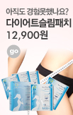 9기- 다이어트_rightevent banner bottom_9_http://www.wemakeprice.com/promotion/diet2013