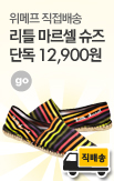 10기- 물류센터_rightevent banner bottom_11_http://www.wemakeprice.com/promotion/w_direct