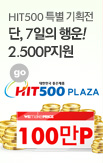 11기- 행복한세상_rightevent banner bottom_12_http://www.wemakeprice.com/promotion/m-happy