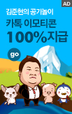0523 공기놀이 20_rightevent banner bottom_20_http://www.wemakeprice.com/deal/adeal/101210