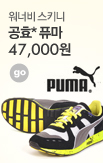 4기- 액티비티_rightevent banner bottom_4_http://www.wemakeprice.com/promotion/activity0523
