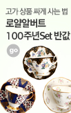 5기- 고가상품_rightevent banner bottom_6_http://www.wemakeprice.com/promotion/high0521