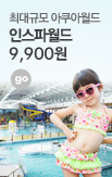 8기- 키즈타운_rightevent banner bottom_9_http://www.wemakeprice.com/promotion/kidstown