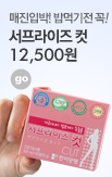 9기- 다이어트_rightevent banner bottom_10_http://www.wemakeprice.com/promotion/diet2013