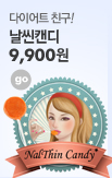 13기- 다이어트_rightevent banner bottom_13_http://www.wemakeprice.com/promotion/diet2013