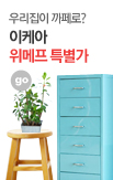 5/24-이케아_rightevent banner bottom_16_/deal/adeal/100127