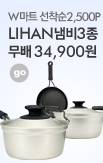 4기- 주말마트_rightevent banner bottom_4_http://www.wemakeprice.com/promotion/wmart0523