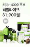 5기- 액티비티_rightevent banner bottom_5_http://www.wemakeprice.com/promotion/activity0523