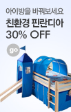 7기- 고가상품_rightevent banner bottom_7_http://www.wemakeprice.com/promotion/high0521