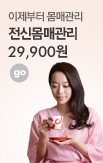 8기- 에스테틱_rightevent banner bottom_8_http://www.wemakeprice.com/promotion/aesthetic