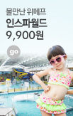 9기- 워터파크_rightevent banner bottom_9_http://www.wemakeprice.com/promotion/water