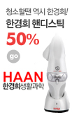 5/24-한경희 청소기_rightevent banner bottom_25_/deal/adeal/97535