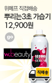 11기- 물류센터_rightevent banner bottom_11_http://www.wemakeprice.com/promotion/w_direct