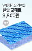 14기- 위매거진_rightevent banner bottom_14_http://www.wemakeprice.com/promotion/wemagazine11