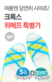 5/26-크록스_rightevent banner bottom_18_/deal/adeal/102377