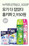 3기- 주말마트_rightevent banner bottom_3_http://www.wemakeprice.com/promotion/wmart0523