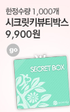 6기- w콜렉션_rightevent banner bottom_6_http://www.wemakeprice.com/promotion/wcollection0522
