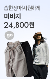 1기- 소호위크_rightevent banner bottom_2_http://www.wemakeprice.com/promotion/sohoweek