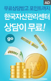 20 한국자산 0618_rightevent banner bottom_17_http://www.wemakeprice.com/deal/adeal/103427