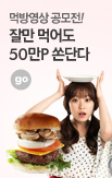 2기- 먹방공모전_rightevent banner bottom_3_http://www.wemakeprice.com/promotion/food_ucc