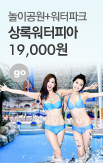 3기- 바캉스_rightevent banner bottom_4_http://www.wemakeprice.com/promotion/vacance0611
