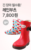 5기- w콜렉션_rightevent banner bottom_6_http://www.wemakeprice.com/promotion/wcollection0605